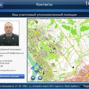 InSel Police