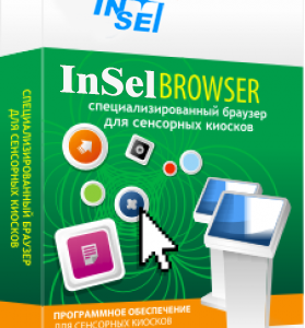 InSel BROWSER – Браузер для информационных терминалов (сенсорных киосков)