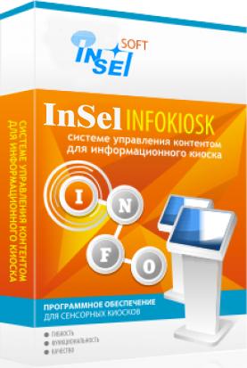 InSel InfoKiosk - универсальный комплекс разработки программного обеспечения для сенсорных информационных терминалов