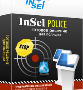 InSel Police - комплекс программ для установки информационной стойки в отделениях полиции