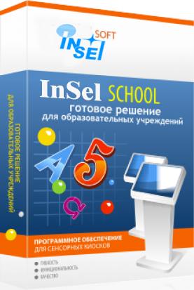InSel School - Информационно-сервисная система для образовательных учреждений
