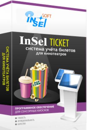 InSel Ticket - автоматизированная программная система для продажи билетов