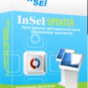 InSel Updater - система автоматического обновления и синхронизации контента.
