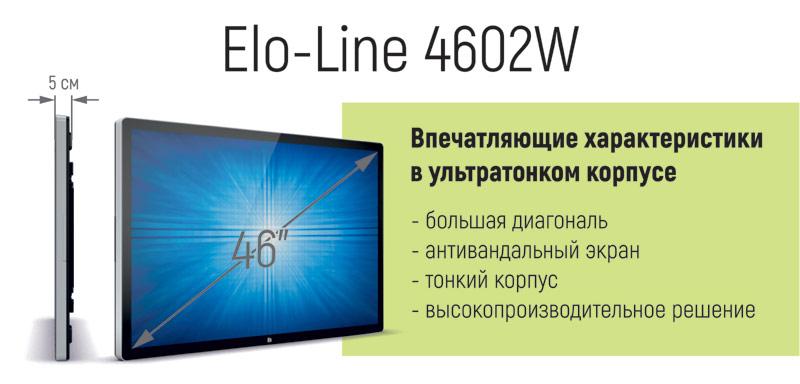 """Интерактивная панель ELO-LINE EL4602W - 46"""""""