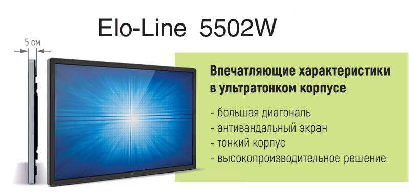 """Интерактивная панель ELO-LINE EL5502W - 55"""""""