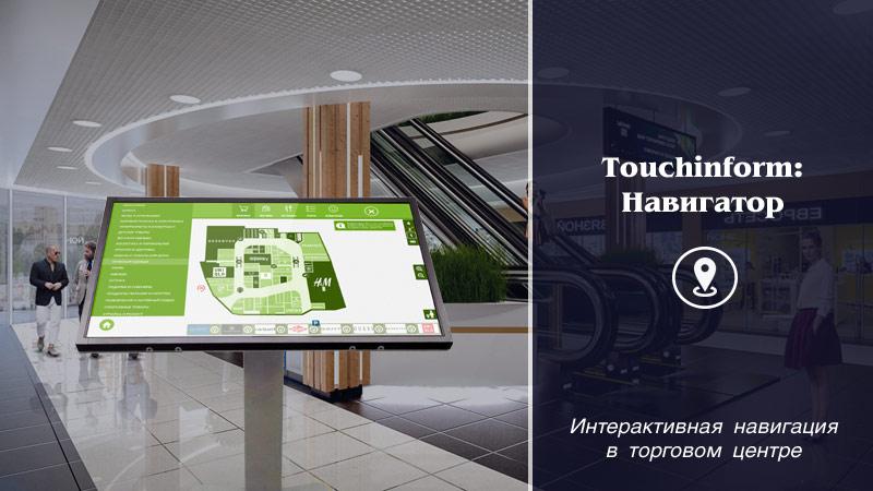 """Интерактивный терминал """"ВИТРИНА"""" ELO-LINE 4243S - 42"""""""