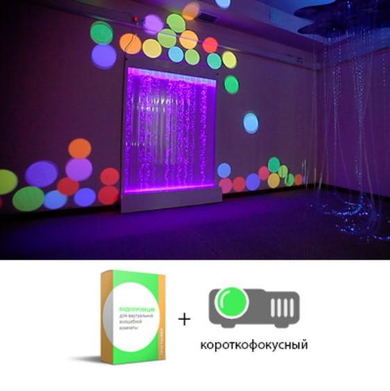 Программно-аппаратный комплекс «Волшебная комната Pogumax». Комплект Минимальный.