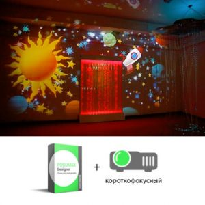 Программно-аппаратный комплекс «Волшебная комната Pogumax». Комплект Оптимальный.